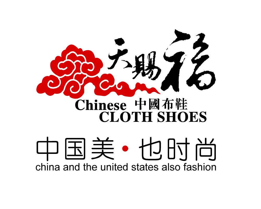 天赐福老北京布鞋品牌