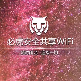 必虎wifi路由器