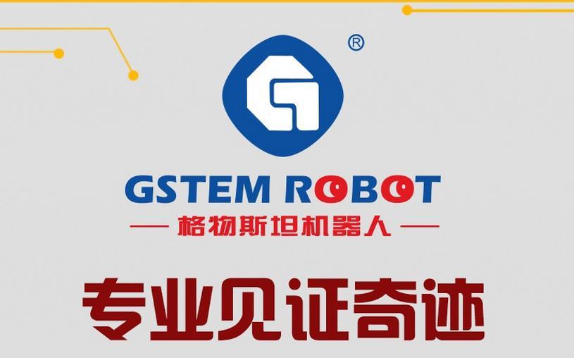 格物斯坦機器人加盟優勢在哪里?