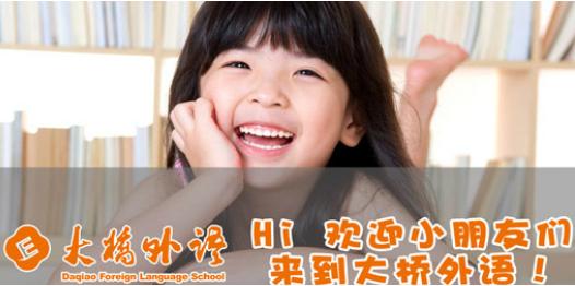 大橋外語官方網站是什么?