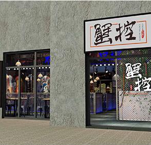 蟹控肉蟹煲店铺装修图片