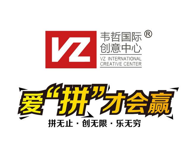 韦哲国际创意中心加盟