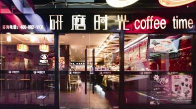研磨时光咖啡店