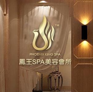 凤王美容女子spa生活馆