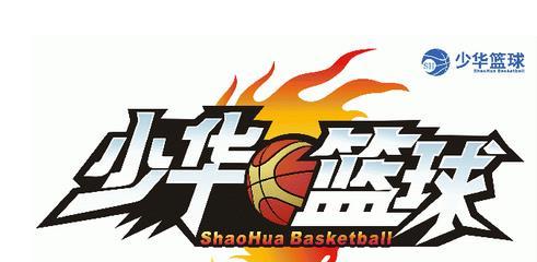 少華籃球訓練營