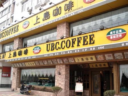 咖啡加盟店品牌有哪些
