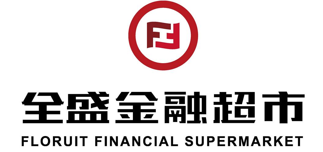 全盛金融超市