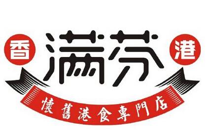 香港滿芬絲襪奶茶