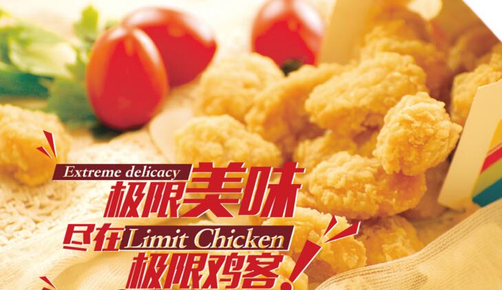 极限鸡客炸鸡果饮加盟