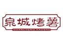 泉城烤薯品牌logo