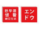 豌豆生活日韩百货