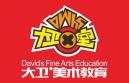 中國·大衛美術教育