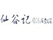仙谷记原汤压锅菜