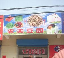 農夫豆園飲食文化