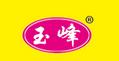 玉峰冷饮店