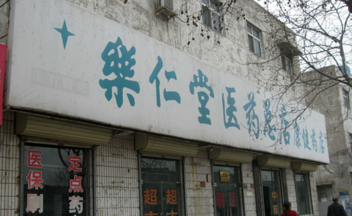樂仁堂連鎖藥店