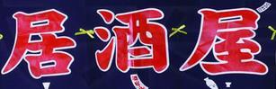 串之乡居酒屋日式料理