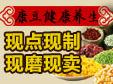 康豆健康养生热饮