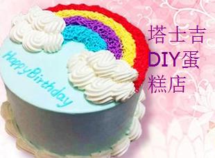 塔士吉DIY蛋糕店