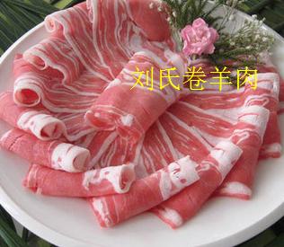 刘氏卷羊肉批发