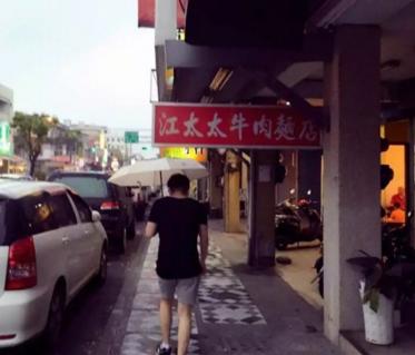江太太牛肉面