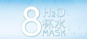 8杯水化妆品