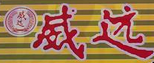 威远青稞酒