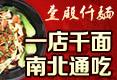 壹殿仟麺面食
