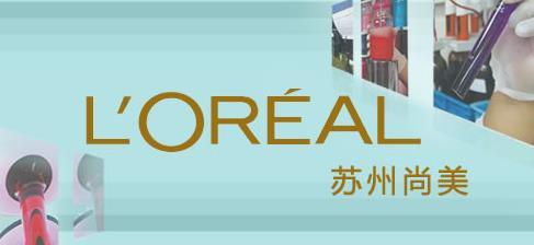 尚美国际化妆品