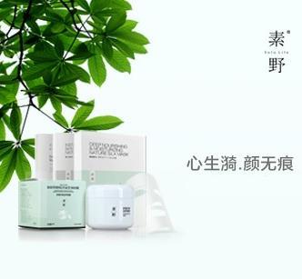 素野化妆品公司新闻_素野化妆品最新动态-全球加盟网