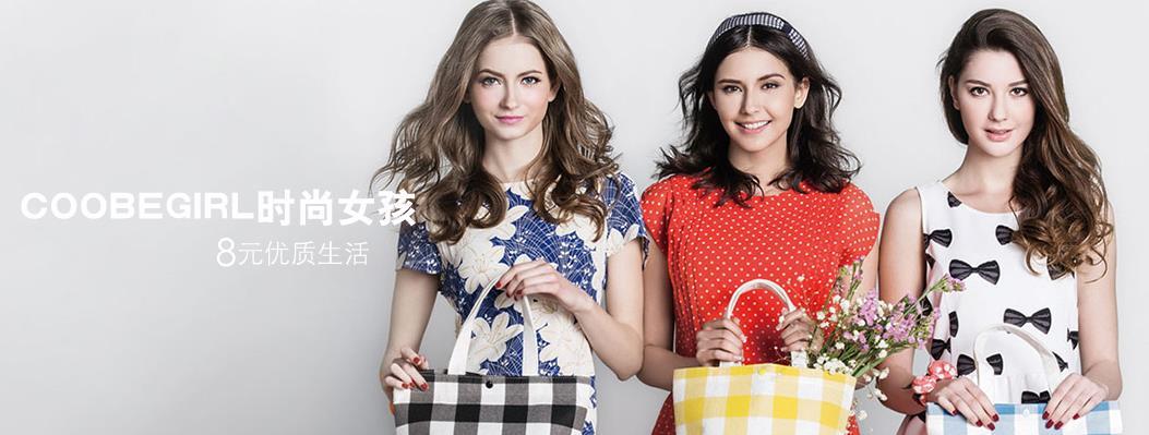时尚女孩化妆品加盟