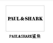 保罗鲨鱼男装