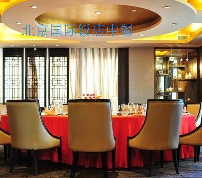 北京国际饭店中餐