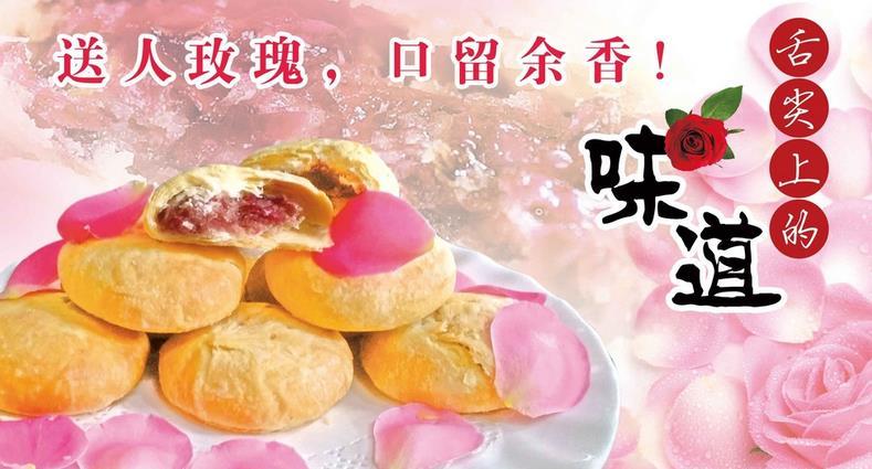 云南点心鲜花饼...<a href=