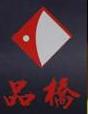 台湾品桥鱼丸
