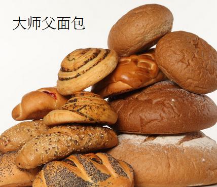 大师父面包