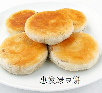 惠發綠豆餅