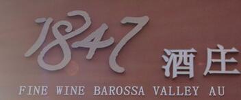 1847酒庄
