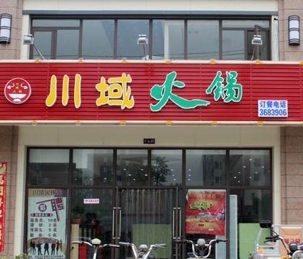 川域火锅店