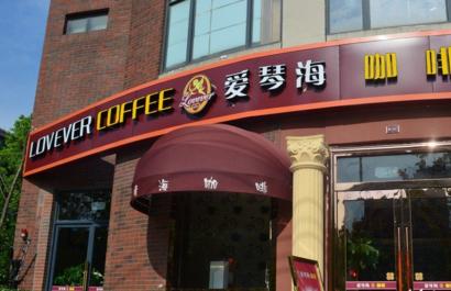 爱琴海咖啡厅
