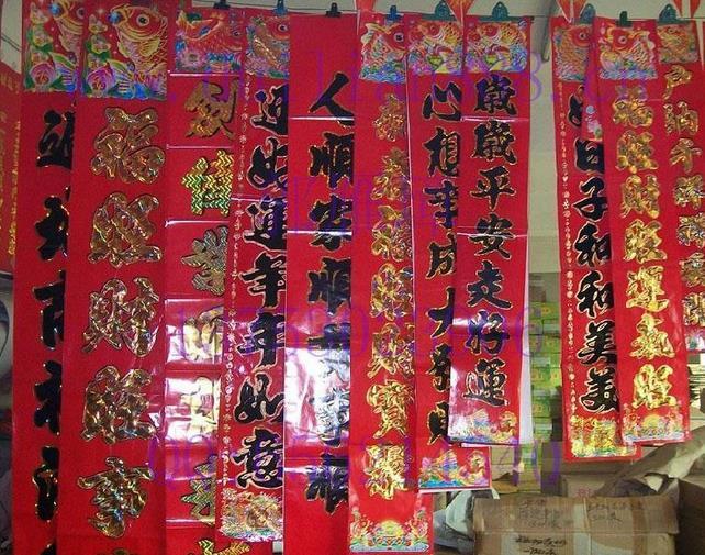 西张庄镇建安春联批发