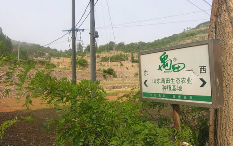 禹田生态农业加盟...<a href=