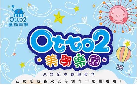 台湾Otto2美术