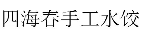四海春手工水餃