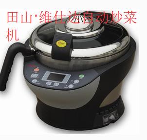 田山·维仕达自动炒菜机