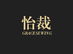 怡裁(GRACESEWING)