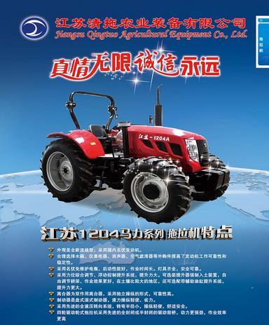 清拖农业装备