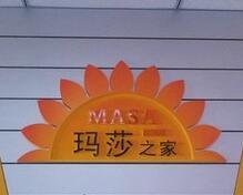玛莎之家婴儿游泳馆