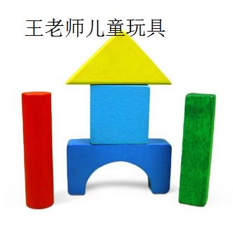 王老師兒童玩具