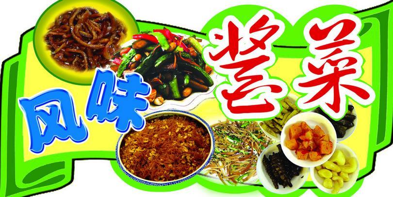金陵酱菜,...<a href=
